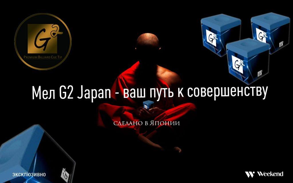 G2 бильярдный мел версия 2.jpg